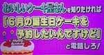 悪質ケーキ店の甘くない裏事情とは!?:雨上がりの「Aさんの話」【2016/03/22】