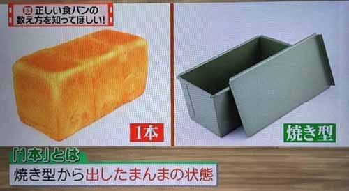 食パンと焼き型