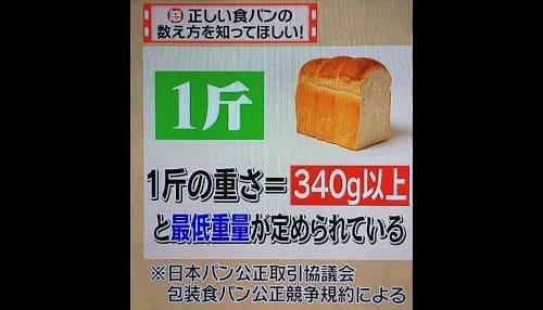 食パン一斤の重さ