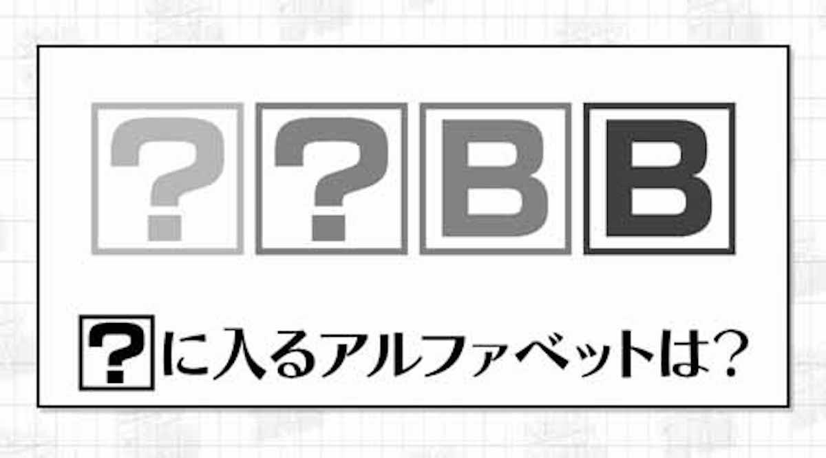 【しげお謎】Bの横に入る文字は?:今ちゃんの「実は・・・」【2019/02/20】
