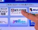 コンビニで自分の誕生日の新聞がプリントできる!?という話:新説!所JAPAN【2019/03/04】