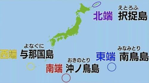 端 覚え の 島 の 方 日本