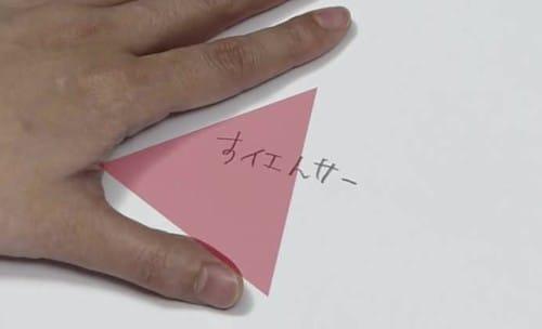 手で三角形を作る