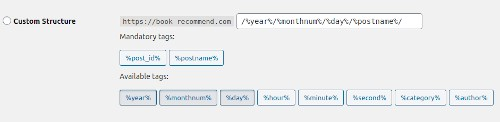 WordPressのカスタム構造