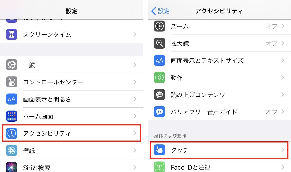 【iOS14】iPhoneの背面タップでいろいろショートカットできる!という話