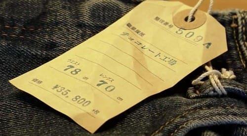 高値のジーンズ