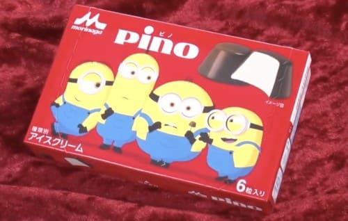pino(ピノ)