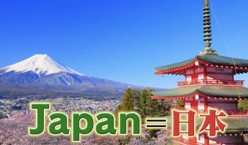 japan=日本