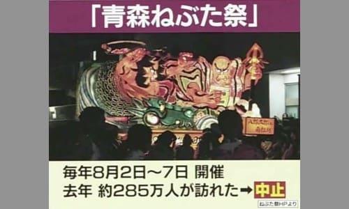 青森県「青森ねぶた祭」