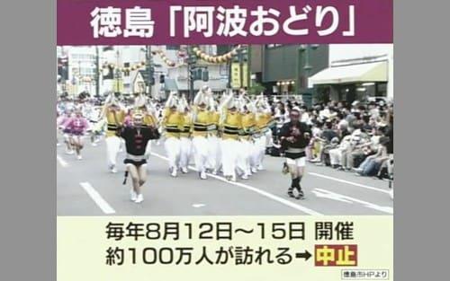 徳島県「阿波おどり」