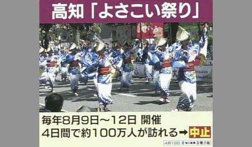 高知県「よさこい祭り」