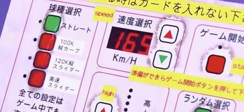 時速165km