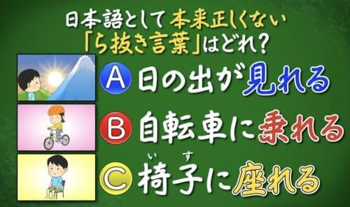 日本語として本来正しくないのは?