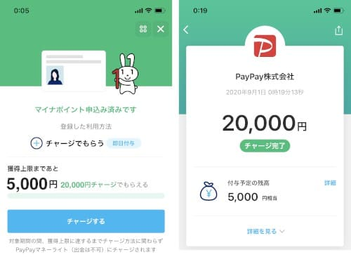 2万円チャージ