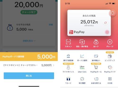 5千円のマイナポイント
