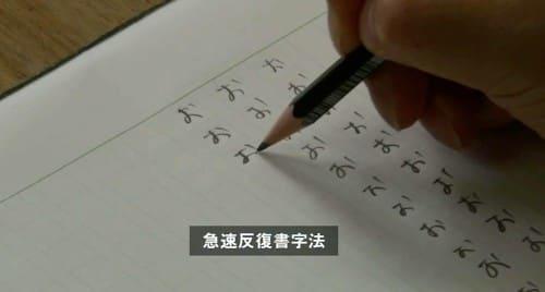 急速反復書字法