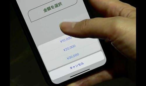 アプリで金額を指定