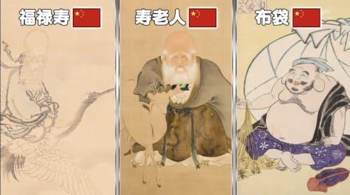 「福禄寿」「寿老人」「布袋」