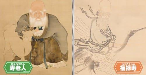 福禄寿と寿老人