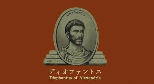 ディオファントス