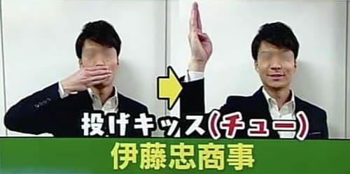 伊藤忠商事のサイン