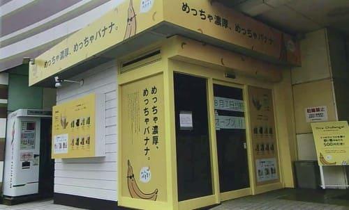 バナナジュース専門店