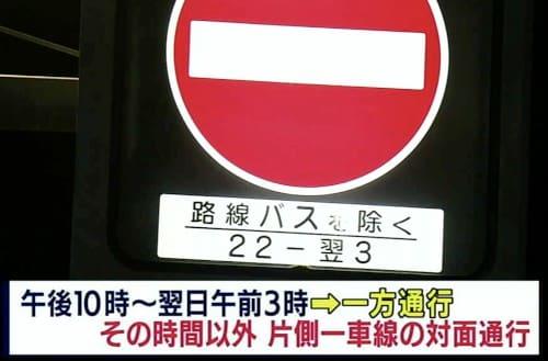 一方通行に規制