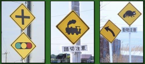 黄色い標識