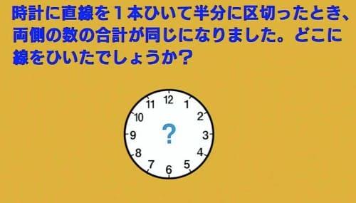 時計のクイズ