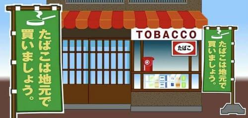 地方たばこ税