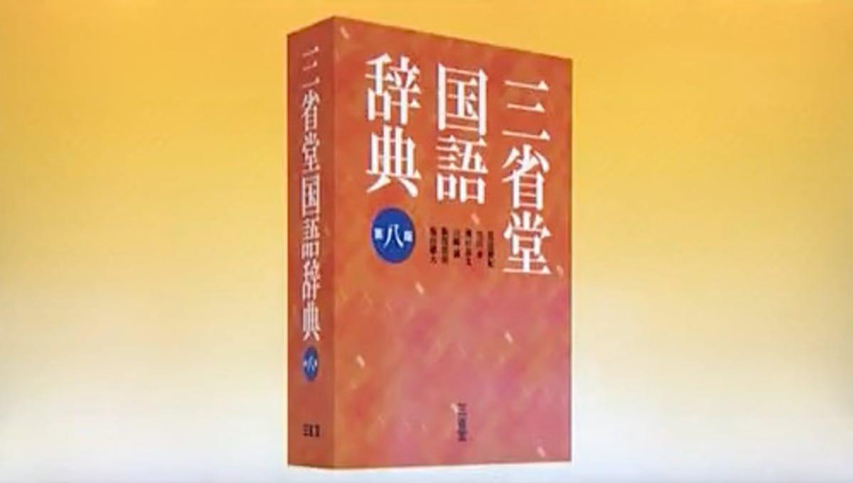国語辞典から消える言葉:モーニングショー【2021/09/23】