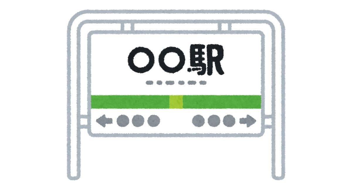 東京モノレールの「整備場駅」が最寄り駅の住人いない説:水曜日のダウンタウン【2021/09/15】